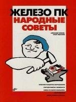 Книга Народные советы. Железо ПК (июль 2011) chm 4,24Мб