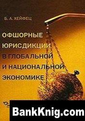 Книга Офшорные юрисдикции в глобальной и национальной экономике djvu 7,4Мб
