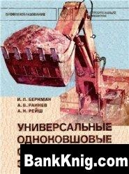 Универсальные одноковшовые строительные экскаваторы djvu   14,89Мб