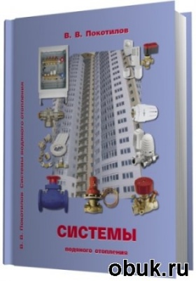Книга Системы водяного отопления