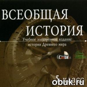 Книга Всеобщая история 5 класс. История Древнего мира
