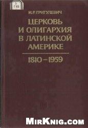Книга Церковь и олигархия в Латинской Америке 1810—1959