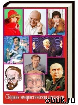 Книга Шифрин Е. и др. - Сборник юмористических рассказов (аудиокнига)Сборник юмористических рассказов (аудиокнига)
