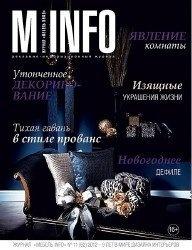 Журнал Мебель info №11 2012