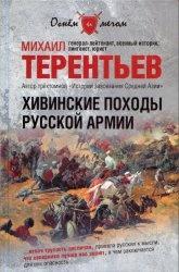 Книга Хивинские походы русской армии