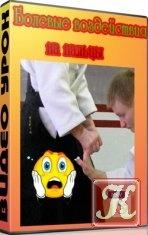 Книга Болевые воздействия на пальцы