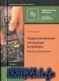 Книга Радиоэлектронная аппаратура и приборы: Монтаж и регулировка