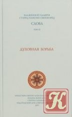 Книга Паисий Святогорец. Духовная борьба. Том III