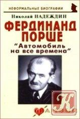 """Книга Фердинанд Порше. """"Автомобиль на все времена"""""""