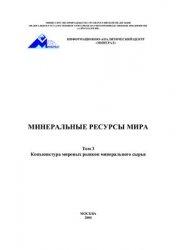 Книга Минеральные ресурсы мира - 2004. Том 3. Конъюнктура мировых рынков минерального сырья