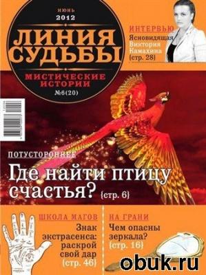 Журнал Линия судьбы. Мистические истории №6 (июнь 2012)