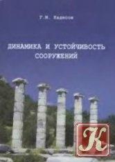 Книга Динамика и устойчивость сооружений