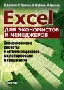 Книга Excel для экономистов и менеджеров.