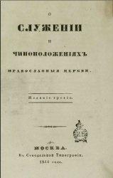 Книга О служении и чиноположениях Православной Церкви