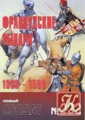 Книга Новый Солдат №222. Французские рыцари 1300-1500гг.