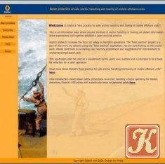 Книга Best practice - Английский для моряков