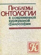 Проблемы онтологии в современной буржуазной философии