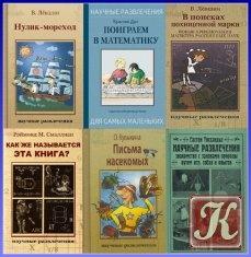 Научные развлечения (14 книг)