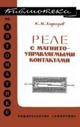Книга Реле с магнитоуправляемыми контактами