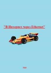 Книга В Интернет через Ethernet