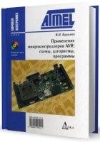 Книга Применение микроконтроллеров AVR: схемы, алгоритмы, программы (2-е изд.)