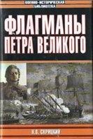 Книга Флагманы Петра Великого