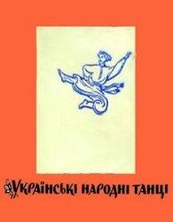 Книга Українськi народнi танцi