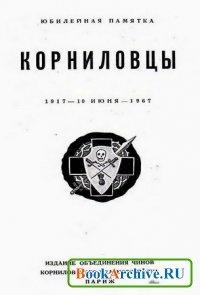 Книга Корниловцы. 1917 - 10 июня - 1967. Юбилейная памятка.