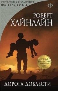 Книга Роберт Хайнлайн Дорога доблести