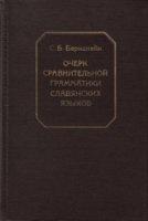 Книга Очерк сравнительной грамматики славянских языков