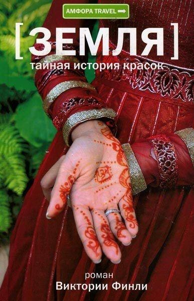 Книга Виктория Финли Тайная история красок
