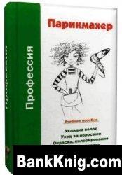 Книга Профессия парикмахер. Учебное пособие