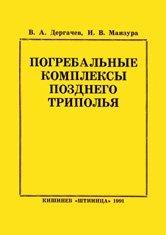 Книга Погребальные комплексы позднего Триполья