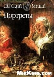 Книга Портреты: Живопись Северной Европы
