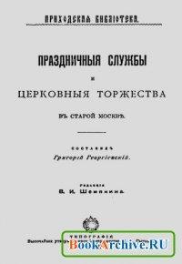Книга Праздничные службы и церковные торжества в старой Москве.