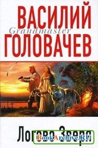 Логово зверя (аудиокнига).