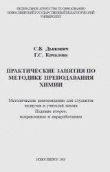 Книга Практические занятия по методике преподавания химии