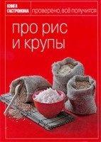 Книга Про рис и крупы