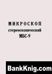 Книга Микроскоп стереоскопический МБС-9