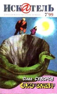 Книга Суворов Олег - Око змеи (аудиокнига)