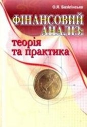 Книга Фінансовий аналіз: теорія та практика