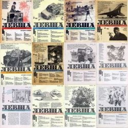 Журнал Левша № 1-12 1994