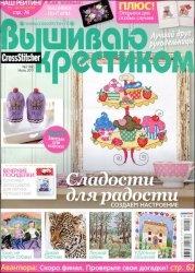 Журнал Вышиваю крестиком № 7 2011