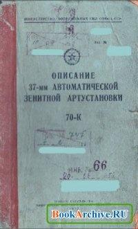 Книга Описание 37-мм автоматической зенитной артустановки 70-К.