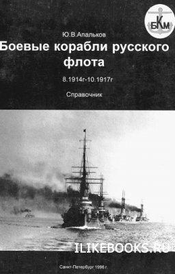Книга Апальков Ю.В. - Боевые корабли русского флота