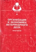 Книга Организация и экономика ветеринарного дела