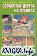 Книга Обработка дерева на станках