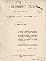 Книга Следы народной Библии в славянской и в древнерусской письменности