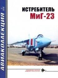 Журнал Истребитель МиГ-23 [Авиаколлекция № 3-2010]