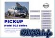 Книга Nissan Pickup model D22 Series. Electronic Service Manual